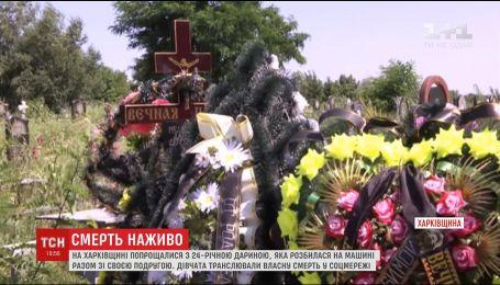"""На Харківщині попрощалися з 24-річною дівчиною, яка загинула в ДТП у прямому ефірі """"Instagram"""""""