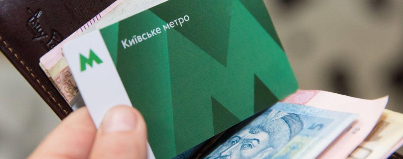 Успеть накататься. В Киеве последний день действуют старые тарифы на проезд в транспорте