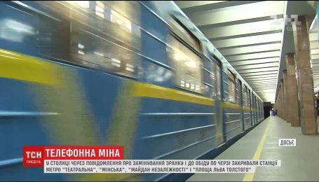 Через анонімні дзвінки про замінування у столиці по черзі закривали 5 станцій метро