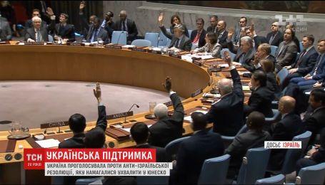 Украина не проголосовала за антиизраильскую резолюцию во время голосования в ЮНЕСКО