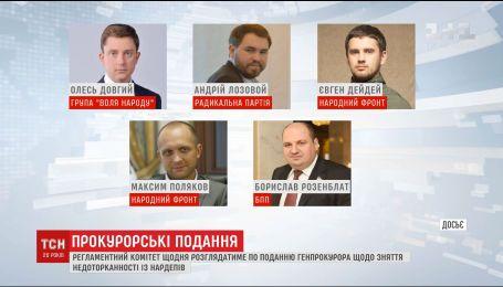 Регламентный комитет ежедневно будет рассматривать по представлению ГПУ о снятии неприкосновенности с депутатов