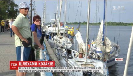 """Регата """"Казацкий путь"""" прибыла в Херсон"""