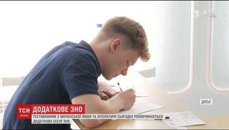 В Україні розпочинається додаткова сесія ЗНО