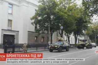 Военная бронетехника под Верховной Радой напугала киевлян