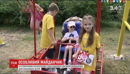 В Киеве открыли площадку, доступную для отдыха особых детей