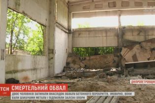 В Кривом Роге двое мужчин погибли под обвалом бетонного перекрытия