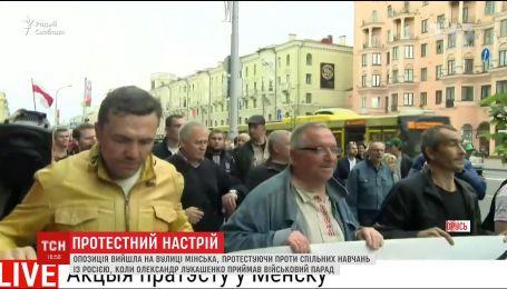 На улицах Минска люди протестуют против совместных с Россией военных учений