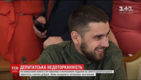 Комітет Верховної Ради заблокував зняття з Євгена Дейдея депутатського імунітету