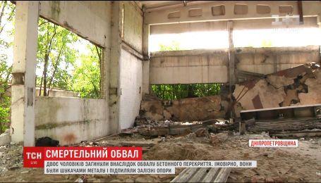 Двоє чоловіків загинули під обвалом бетонного перекриття у Кривому Розі
