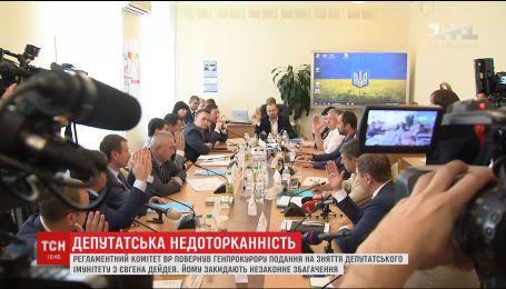 ВР вирішила не позбавляти депутатської недоторканності Євгена Дейдея