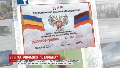 На Донеччині затримали головного козака так званої ДНР