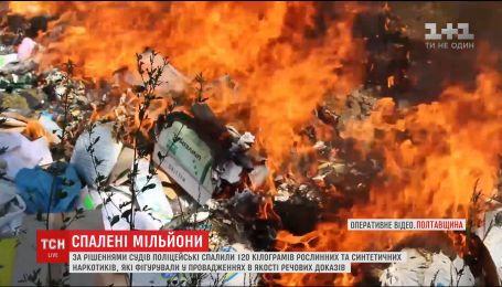 На Полтавщині спалили 120 кілограмів наркотиків на мільйони гривень