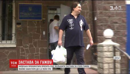 Киевская прокуратура просит суд увеличить залог за Игоря Гужву почти в шесть раз