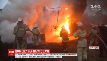Пожежники п'ять годин гасили пожежу на нафтобазі під Харковом