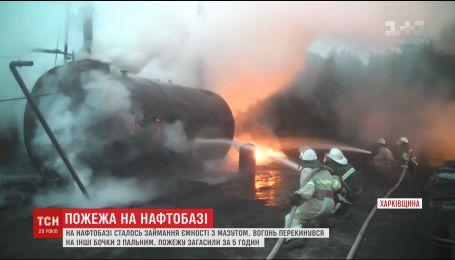 Під Харковом сталася потужна пожежа на нафтобазі