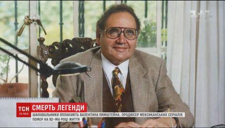 Умер Валентин Пимштейн, который продюсировал известные мексиканские сериалы