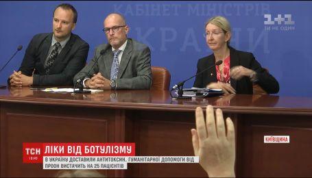 В Україну завдяки ООН надійшли ліки від ботулізму