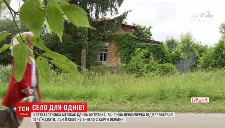 Село із однією жителькою існує на Сумщині