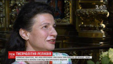 Украинская певица планирует получить для Украины точную копию Реймсского Евангелие