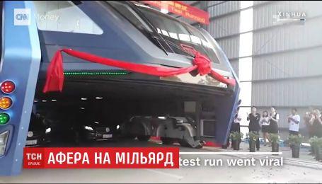Виготовлення новітніх автобусів у Китаї, які можуть їздити над автомобілями, виявилося аферою