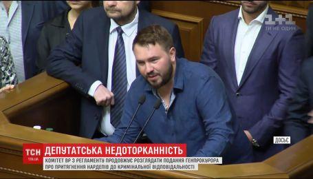 Против нардепа Лозового рассмотрят представление на снятие неприкосновенности