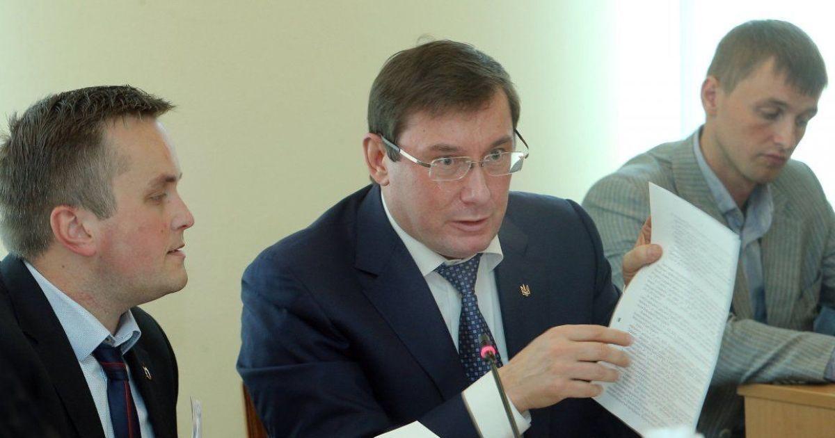 Луценко обвинил НАБУ в незаконном прослушивании более 100 госслужащих