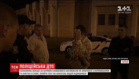 В Харькове полковник полиции не справился с управлением и въехал в столб