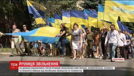 На Донбассе отмечают третью годовщину освобождения четырех городов от оккупантов
