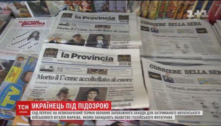 Італійська преса спекулює та перекручує факти у справі Віталія Марківа
