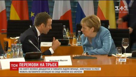 Росія, Німеччина та Франція обговорять врегулювання ситуації на Донбасі без участі України