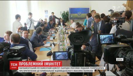 Парламентський комітет вирішуватиме, чи знімати депутатський імунітет з Максима Полякова