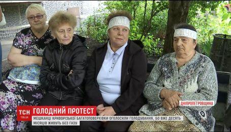 Жители криворожской многоэтажки объявили бессрочную голодовку
