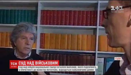 За дело Нацгвардийца Маркива взялся один из самых известных адвокатов Италии