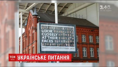 Украинцы в Гамбурге разместили на билбордах лица тех, кто охраняет покой Европы