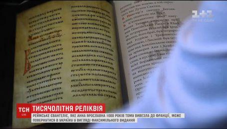 Чтобы вернуть в Украину Реймское Евангелие, в Софийском соборе раздалось уникальное пение