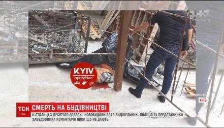 У центрі столиці з десятого поверху новобудови впав будівельник