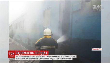 На Закарпатье загорелся поезд с пассажирами