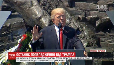 Реакція на поведінку РФ та постачання зброї: результати візиту Трампа до Польщі