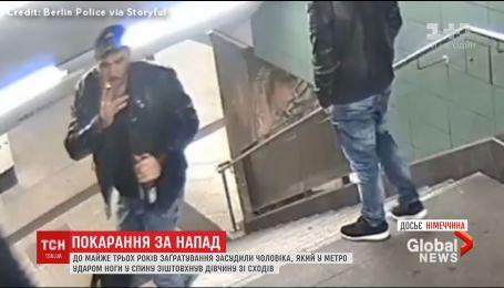 В Германии на 3 года за решеткой осудили мужчину, который в метро столкнул с лестницы пассажирку