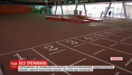 Самый большой спорткомплекс Запорожской области продали сети фитнес-клубов