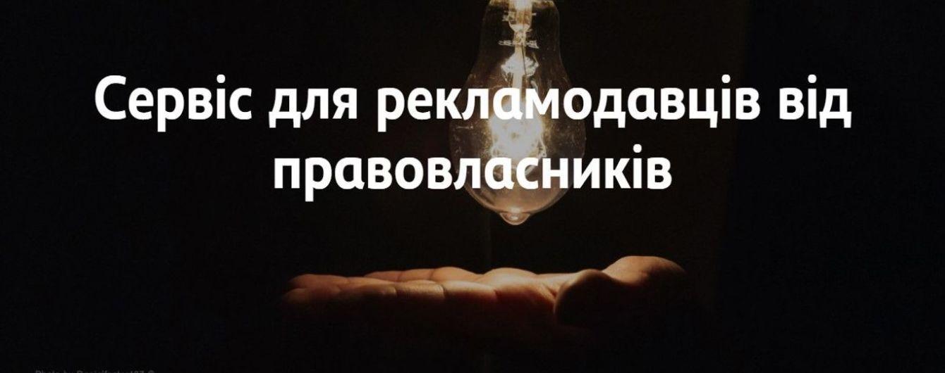 В Україні з'явився онлайн-сервіс для рекламодавців зі списком піратських ресурсів