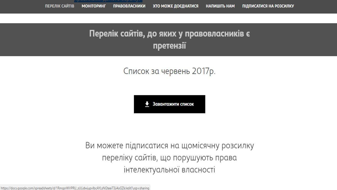 В Україні з`явився онлайн-сервіс для рекламодавців зі списком піратських ресурсів_01