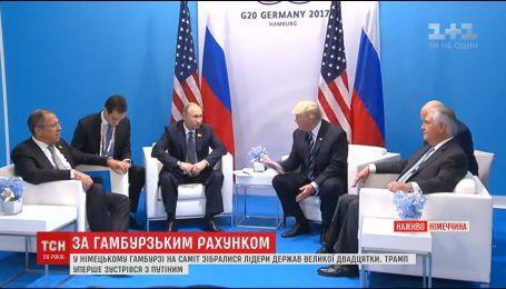 """Трамп та Путін вперше зустрілися на саміті """"Великої 20"""""""