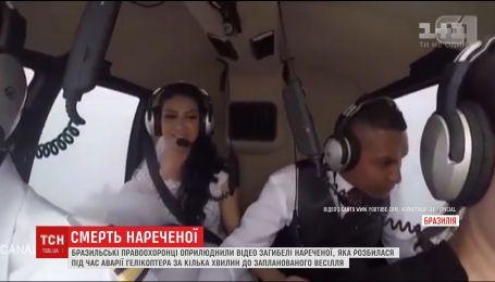 З'явилось відео катастрофи гелікоптера з нареченою, яка прямувала на своє весілля