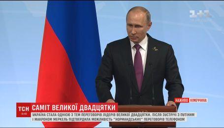 Німеччина, Франція та Росія обговорили ситуацію в Україні без її представника