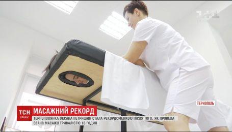 Тернопольчанка установила рекорд Украины, сделав массаж длительностью 18 часов