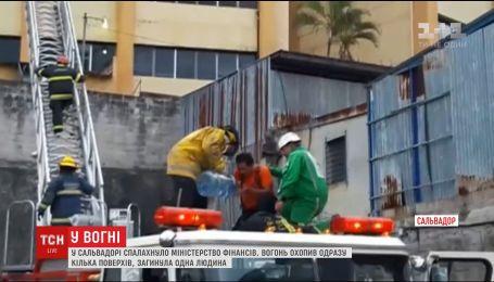 В Сальвадоре пламя охватило министерство финансов