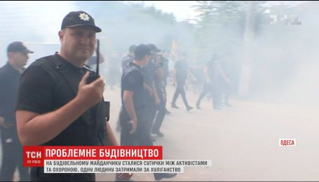 На Одеському будівельному майданчику сталася бійка з використанням сльозогінного газу і піротехніки