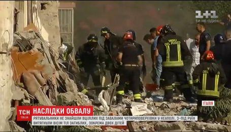 Рятувальники витягли вісім тіл з-під руїн зруйнованого будинку в передмісті Неаполя
