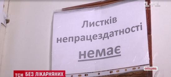 """В Україні припинять видавати паперові """"лікарняні"""""""